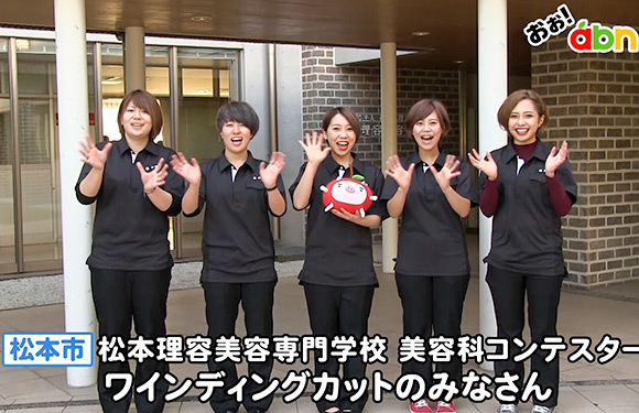 おぉ!abn 松本理容美容専門学校 美容科コンテスター ワインディングカットのみなさん
