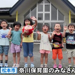 奈川保育園のみなさん
