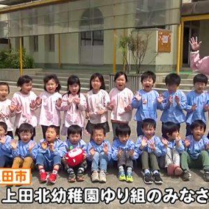 上田北幼稚園ゆり組のみなさん