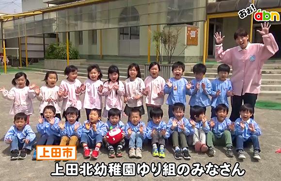 おぉ!abn 上田北幼稚園ゆり組のみなさん