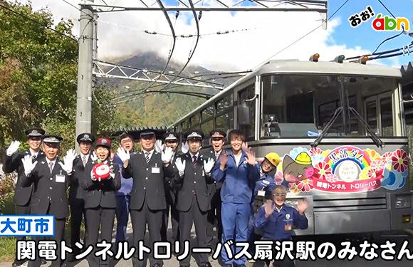 おぉ!abn 関電トンネルトロリーバス扇沢駅のみなさん
