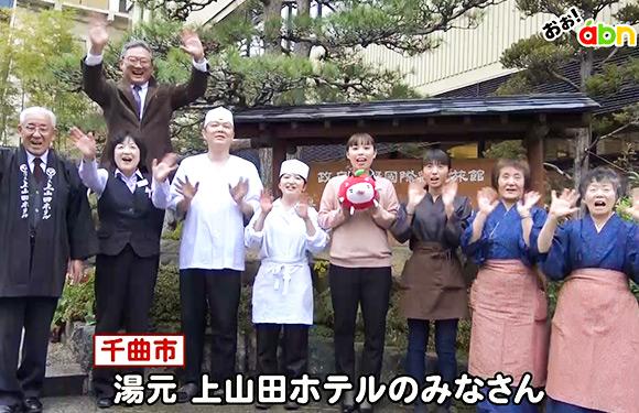 おぉ!abn 湯元 上山田ホテルのみなさん