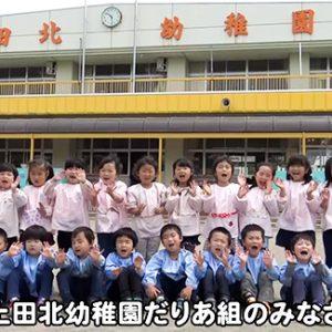 上田北幼稚園だりあ組のみなさん