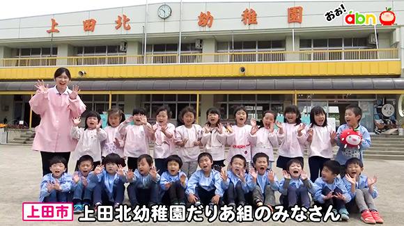 おぉ!abn 上田北幼稚園だりあ組のみなさん