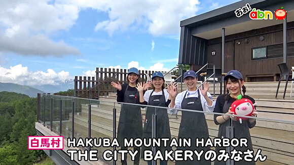 HAKUBA MOUNTAIN HARBOR THE CITY BAKERY のみなさん