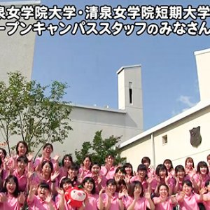 清泉女学院大学・清泉女学院短期大学 オープンキャンパススタッフのみなさん