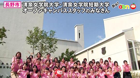 おぉ!abn 清泉女学院大学・清泉女学院短期大学 オープンキャンパススタッフのみなさん