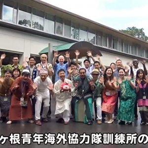 JICA駒ヶ根青年海外協力隊訓練所のみなさん