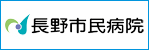 sp_nagano_shimin