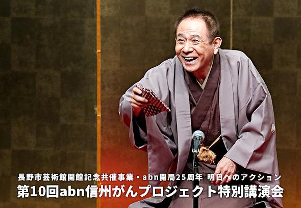 長野市芸術館開館記念共催事業 abn開局25周年 明日へのアクション 第10回abn信州がんプロジェクト特別講演会