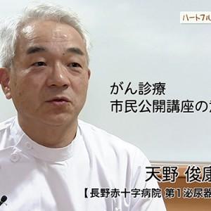 第57回 ハートフルメッセージ がん診療市民公開講座(7月31日放送!)