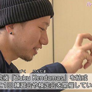 第82回 ハートフルメッセージ 「Zuku Kendamas(ずくけんだま)代表 原佑輔さん」(2月27日 火曜 夜6時55分)