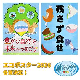 「エコポスター2016」各賞決定!
