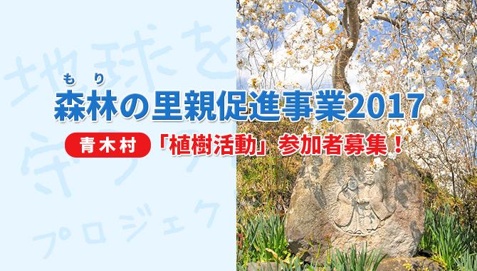 「森林の里親促進事業2017」青木村「植樹活動」参加者募集!