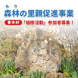 青木村「植樹活動」参加者募集!(4月29日土曜 開催!)