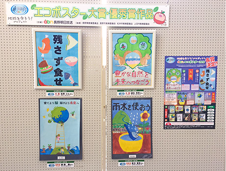 地球を守ろう!富士見町コミュニティ・プラザ」でエコポスターを展示