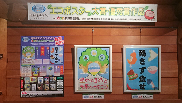 地球を守ろう!「軽井沢絵本の森美術館」でエコポスターを展示中