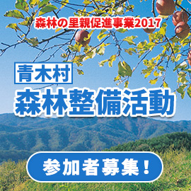 森林の里親促進事業2017 青木村 森林整備活動の参加者募集!