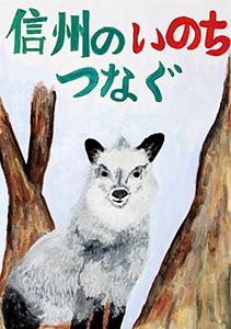 エコポスター2017「小学生部門」努力賞