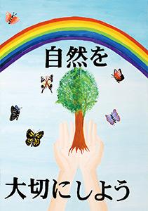 エコポスター2017「中学生部門」努力賞