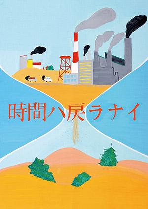 エコポスター2017「中学生部門」優秀賞