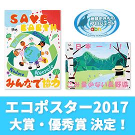「エコポスター2017」大賞・優秀賞 決定!