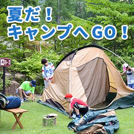 夏だ!キャンプへGO!参加者募集!