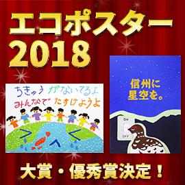 「エコポスター2018」大賞・優秀賞決定!