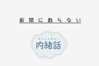 6月の、「長嶋茂雄」もどき