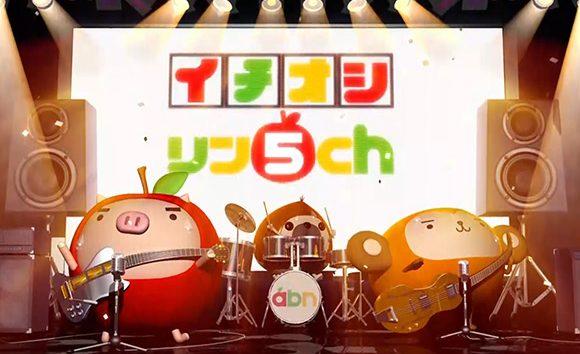 りんご丸ムービー (イチオシオープニングバンド編)