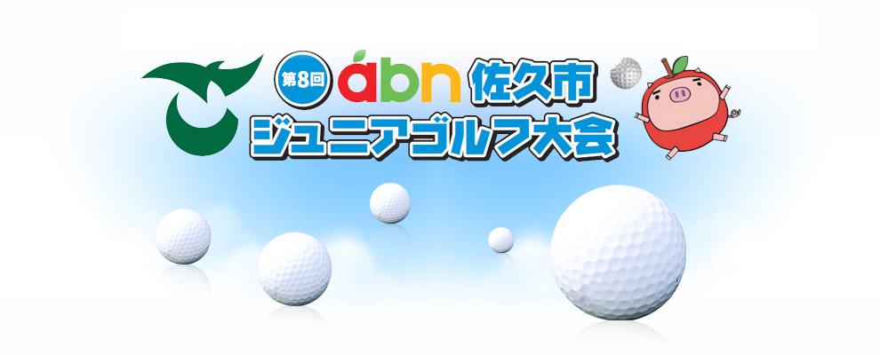 abn佐久市ジュニアゴルフ大会