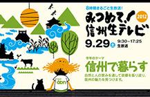 みつめて!信州生テレビ 2012