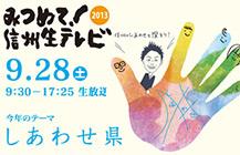 みつめて!信州生テレビ2013