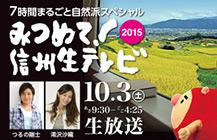 みつめて!信州生テレビ 2015 いま、信州を旅しよう!