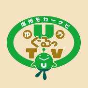 信州をカーナビ UぐるっTV