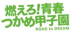 長野朝日放送「燃えろ!青春 つかめ甲子園」