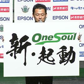 松本山雅 新起動! J2開幕直前リポート (2月27日(土) 午後3時55分 放送)
