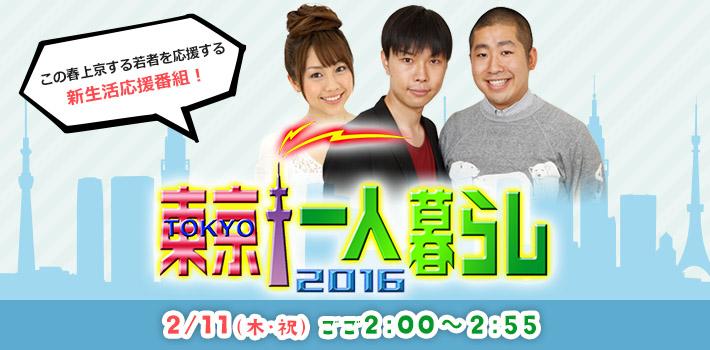 東京一人暮らし2016 (2月11日 放送)