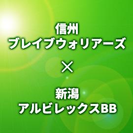 bjリーグ「信州ブレイブウォリアーズ × 新潟アルビレックスBB」