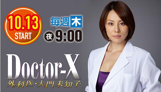 「ドクターX ~外科医・大門未知子~」前回シリーズ2014を一挙放送!