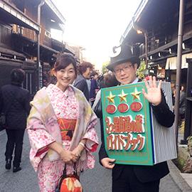 ぐるっと松本 ガイドブック君と行く!信州・飛騨・北陸 3つ星街道の旅(12月28日 水曜 午前10時3分 放送)