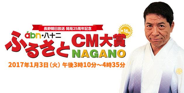 abn・八十二 第16回ふるさとCM大賞NAGANO (1月3日火曜 午後3時10分 放送)