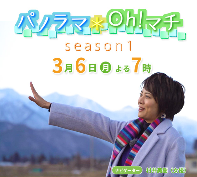 パノラマ*Oh!マチ ~season1~