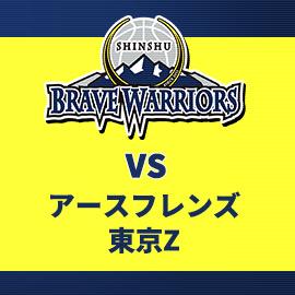 B2リーグ 信州ブレイブウォリアーズ vs アースフレンズ東京Z(4月29日 土曜 午後1時55分放送)
