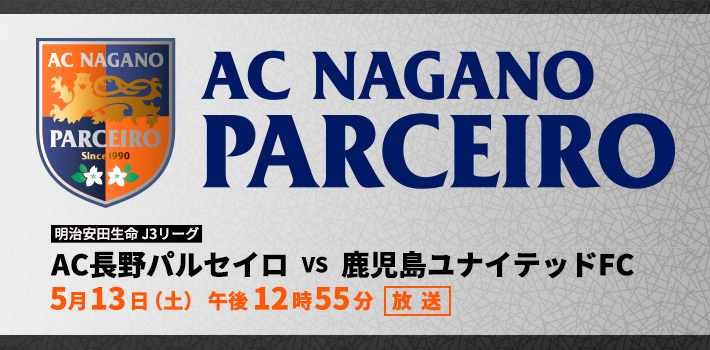 サッカーJ3 AC長野パルセイロ × 鹿児島ユナイテッドFC(5月13日 土曜 午後0時55分放送)