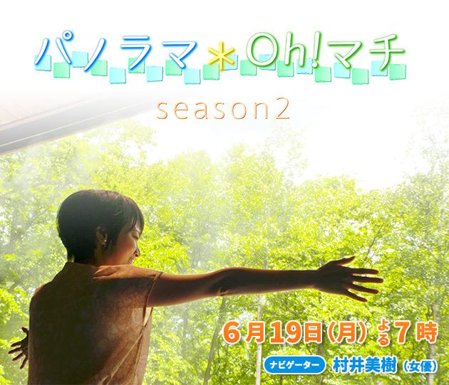 パノラマ*Oh!マチ ~season2~