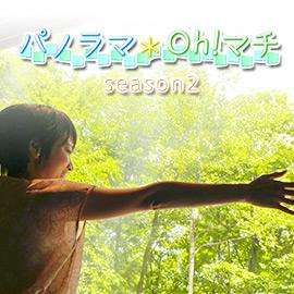 パノラマ*Oh!マチ ~season2~(6月19日 月曜 よる7時放送)
