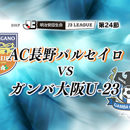 サッカーJ3「AC長野パルセイロ×ガンバ大阪U-23」(9月24日 日曜 午後3時25分放送)