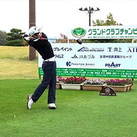 第23長野県グランドクラブチャンピオンゴルフ選手権大会(11月3日 金曜 午後2時55分)