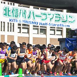 第5回北信州ハーフマラソン(10月7日 土曜 午後1時30分)